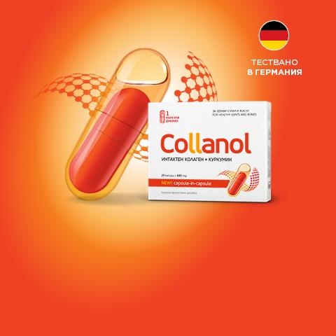 Collanol – Интактен колаген + Куркумин